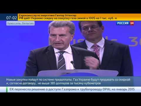 Газ для Украины: подробности пресс-конференции