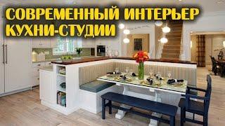 Современные интерьеры просто обязаны быть комфортными, поэтому дизайн кухни-студии становится приоритетным все чаще. Особенно это касается владельцев малогаб...