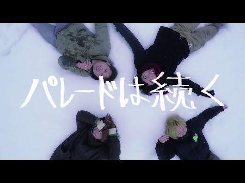 , title : 'THE BOYS&GIRLS - 「パレードは続く」 MUSIC VIDEO'