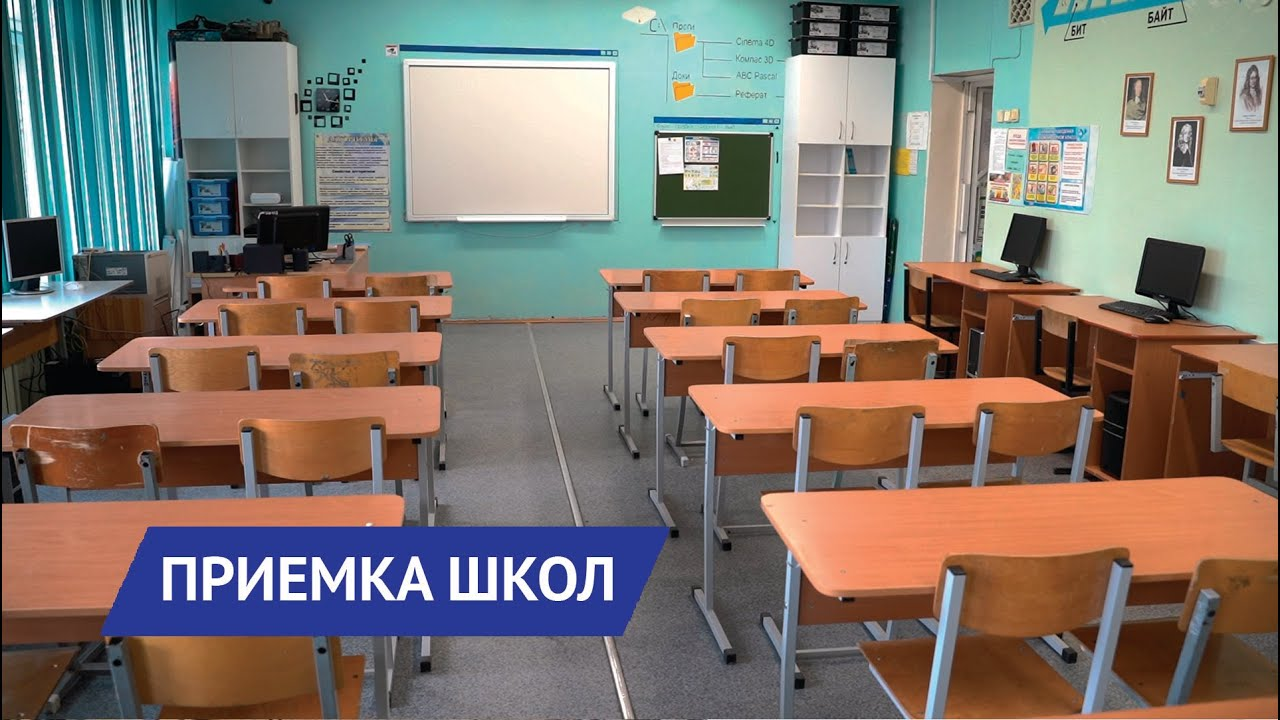 Приемка школ в Ижевске