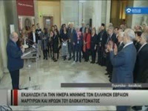 Εκδήλωση για την Ημέρα Μνήμης των Ελλήνων Εβραίων μαρτύρων (28/01/2019)