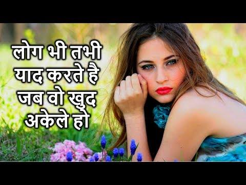 Heart Touching Quotes in Hindi - Inspiring Quotes - Shayari In Hindi - Peace life change - Part 13