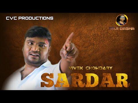 SARDAR Telugu Indipendent Movie   CVC PRODUCTIONS   VIVEK CHOWDARY   DIRECTED BY HAJI BASHA