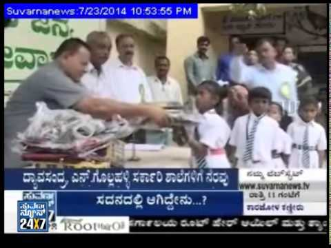 Sowjanya sevashrama trust give free school uniform - News bulletin 25 Jul 14