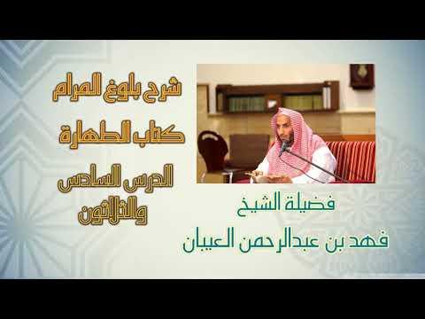 36- من قوله وجعل التراب لي طهورا إلى قوله وليُمسه بشرته