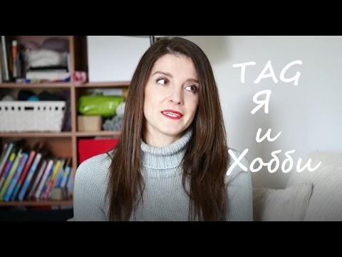 TAG: Я и хобби (видео)