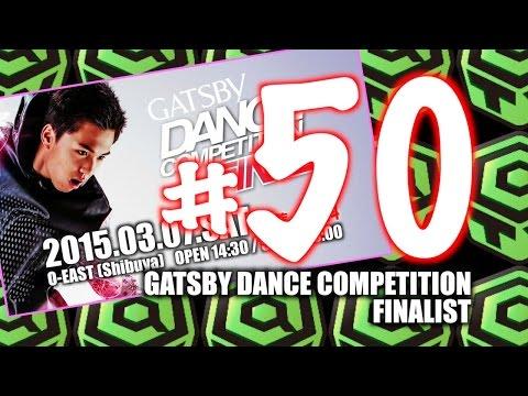 #50 / ついに今週末!FINALISTを一挙紹介!GATSBY DANCE COMEPTITION 7th