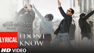Video I Don't Know Lyrical Video Song | Bharat Ane Nenu | Mahesh Babu, Farhan Akhtar, Devi Sri Prasad MP3, 3GP, MP4, WEBM, AVI, FLV April 2018