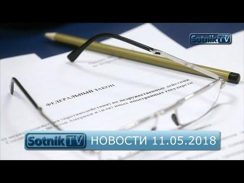 ИНФОРМАЦИОННЫЙ ВЫПУСК 11.05.2018