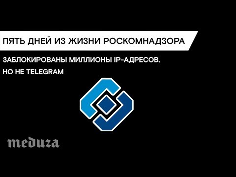Пять дней борьбы Роскомнадзора с Теlеgrам - DomaVideo.Ru