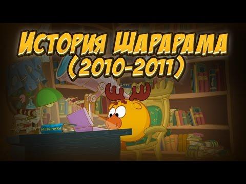 ШАРАРАМ — ИСТОРИЯ ШАРАРАМА! (2010-2011) (видео)