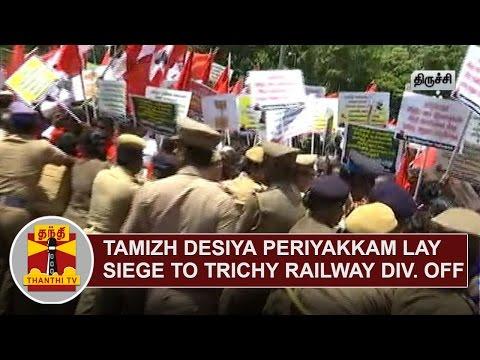 Thamizh-Thesiya-Periyakkam-cadres-lay-siege-to-Trichy-Railway-Division-Office-Thanthi-TV