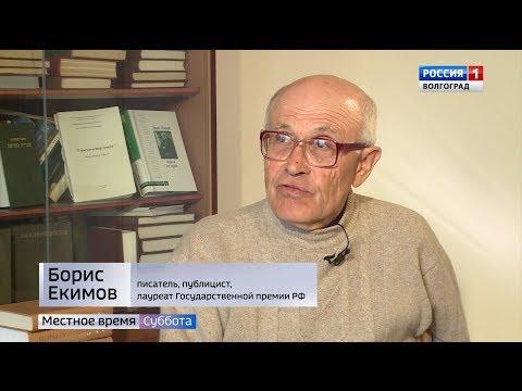 Юбилей Бориса Екимова. Выпуск от 24.11.2018