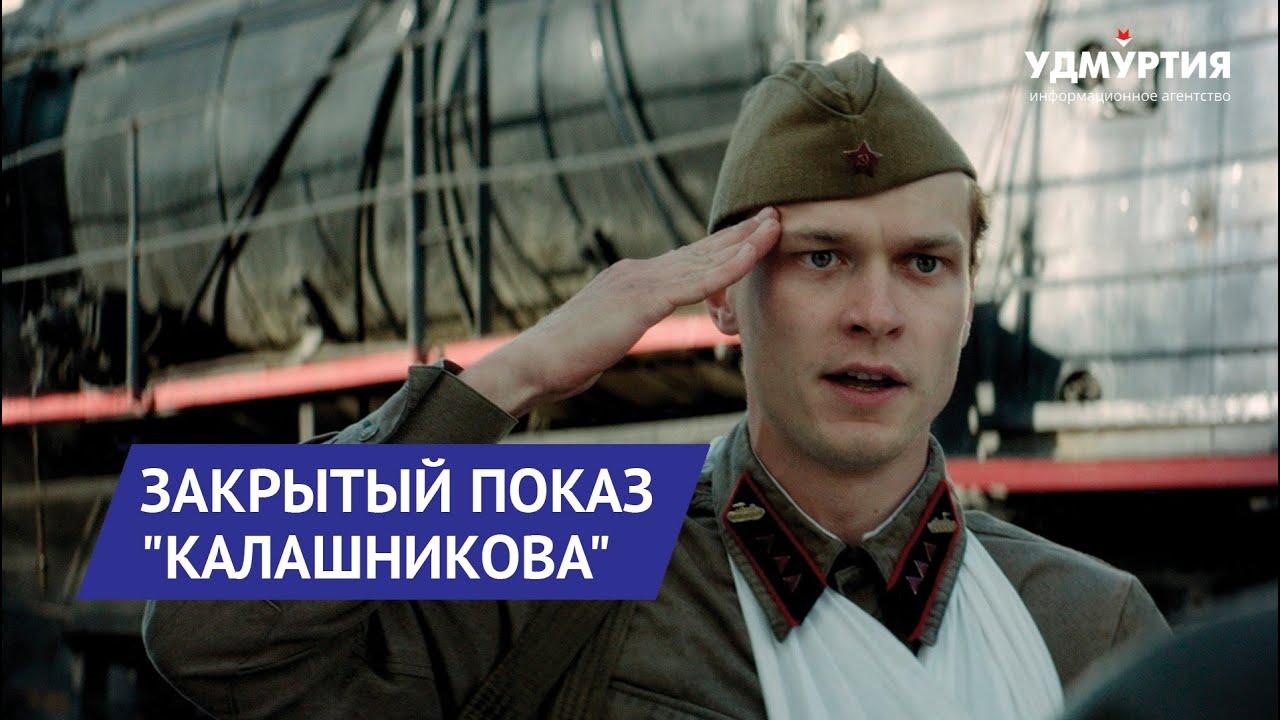"""Премьера фильма """"Калашников"""" в Ижевске"""
