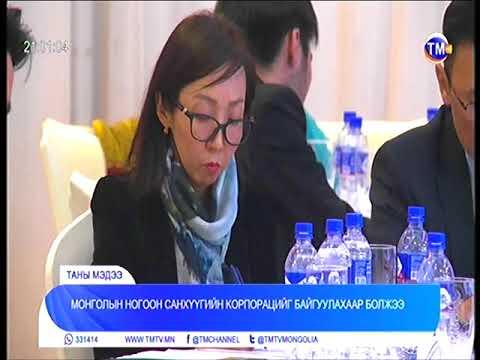 Монголын ногоон санхүүгийн корпорацийг байгуулахаар боллоо