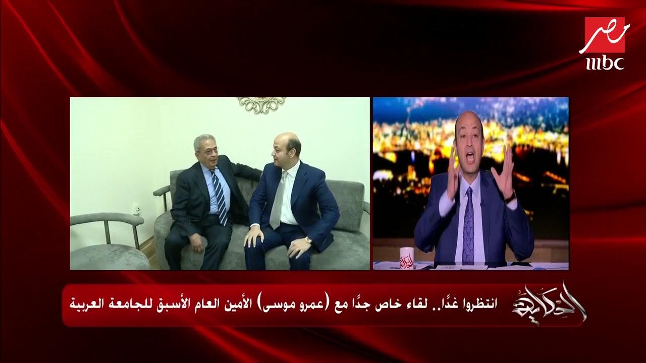 """انتظروا  عمرو موسى الأمين العام الأسبق للجامعة العربية في حلقة الاثنين من """"الحكاية"""""""