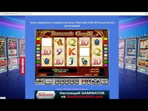 Гаминаторы Игровые Автоматы Pharaohs Gold III
