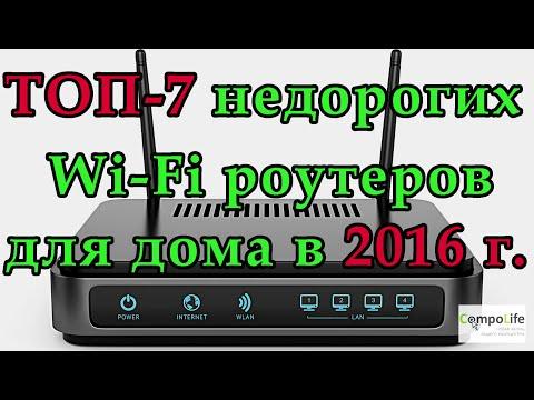 Топ-7 недорогих wi-fi роутеров для дома в 2016 г. какой роутер до 3.500 р. лучше выбрать?