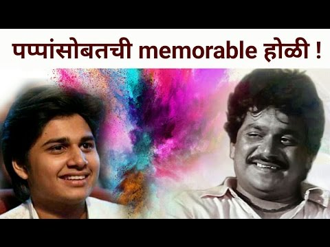 Video Abhinay Berde shares his memorable Holi moments with father, Laxmikant Berde.| Abhinay Berde download in MP3, 3GP, MP4, WEBM, AVI, FLV January 2017