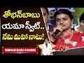 శోభన్ బాబు స్వీట్ అయితే నేను చాలా నాటు   MLA Roja Funny Speech at Sobhan Babu Awards