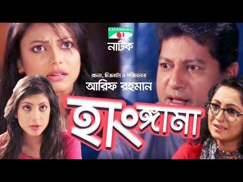 Hungama | Bangla Telefilm | Mahfuz Ahmed | Mithila | Channel i TV