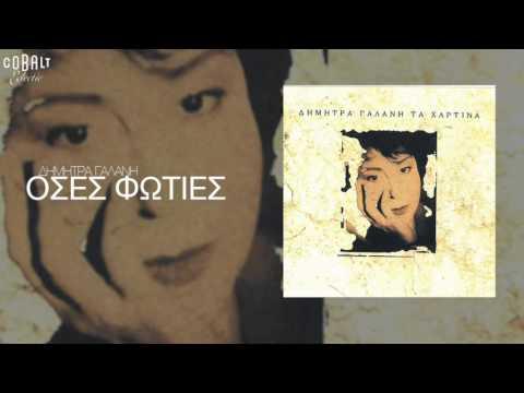 Δήμητρα Γαλάνη - Όσες φωτιές - Official Audio Release (видео)