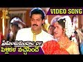 Pelli kala Vachesindhe bala|Songs| Preminchukundam Raa|Venkatesh,Anjala Zaveri