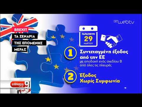 Νέος γύρος διεργασιών για τη Βρετανή πρωθυπουργό | 16/01/19 | ΕΡΤ