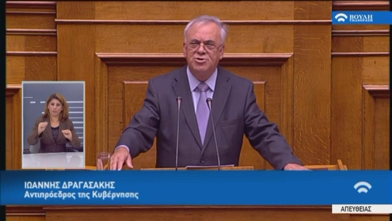 Προϋπολογισμός 2017:Ι. Δραγασάκης (Αντιπρόεδρος της Κυβέρνησης)(10/12/2016)