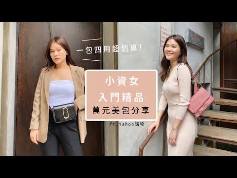 小資女入門精品開箱分享!預算一萬也能買多款美包 👜ft.Yahoo購物