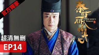 General Chinese Series - The King's Woman - Eng Sub