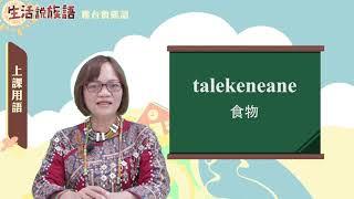 生活說族語 08霧台魯凱語 01上課用語