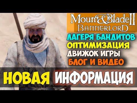 Mount and Blade 2: Bannerlord-НОВАЯ ИНФОРМАЦИЯ! ЛАГЕРЯ БАНДИТОВ! ДВИЖОК! БЛОГ! (видео)