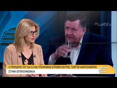 Ο πρόεδρος του ΛΑΟΣ και υποψήφιος Ευρωβουλευτής, Γ.Καρατζαφέρης στην ΕΡΤ | 13/05/2019 | ΕΡΤ
