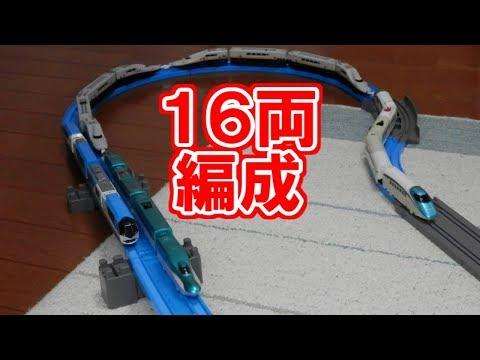 【プラレールアドバンス 走行動画】究極の16両編成!! 連結 …