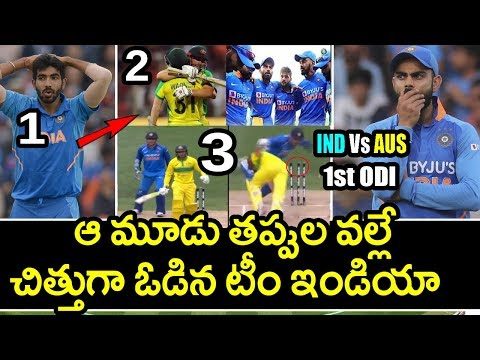Team India 5 Mistakes In AUS 1st ODI Match|IND vs AUS 1st ODI Updates|Filmy Poster