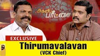 Video 5/11/17 | Agni Paritchai : விசிக-பாஜக மோதலுக்கு யார் காரணம்? Thol. Thirumavalavan பதில் MP3, 3GP, MP4, WEBM, AVI, FLV November 2017
