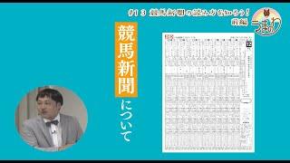 #13 競馬新聞の読み方を知ろう! 前編