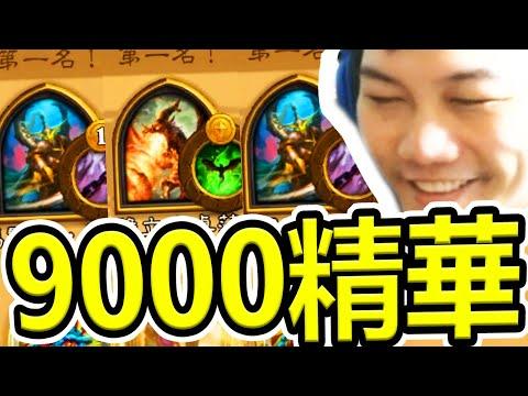 Sowhan英雄戰場邁向9000+爬分精華!!