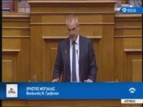 Χ.Μπγιάλας(Ειδ.Εισ.ΣΥΡΙΖΑ)(Προϋπολογισμός 2019)(12/12/2018)