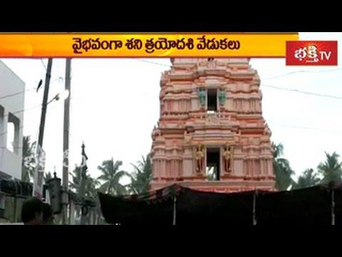 Grandly Shani Trayodasi Celebrations - Bhakthi Visheshalu