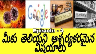 Video Top 20 interesting facts in telugu || Unknown facts in telugu || Telugu library || Telugu badi MP3, 3GP, MP4, WEBM, AVI, FLV April 2019