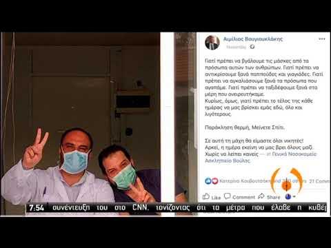 Η συγκινητική ανάρτηση γιατρού από το Ασκληπιείο | 02/04/2020 | ΕΡΤ