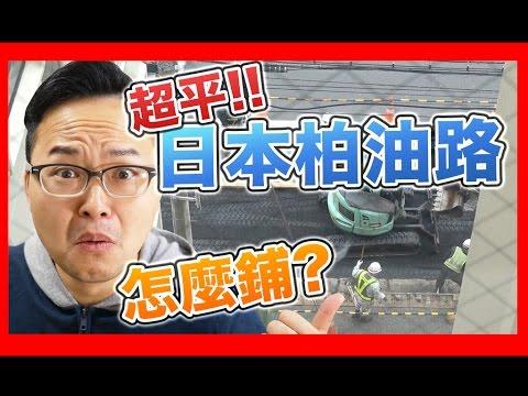 網友好奇日本的柏油路怎麼會那麼平,於是拍下「完整鋪柏油路過程」才發現訣竅在這裡啊!