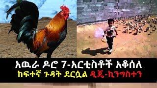 Ethiopia: በመርካቶ አዉራ ዶሮ 7-አርቲስቶች አቆሰለ ከፍተኛ ጉዳት ደርሷል ዲጄ-ኪንግስተን