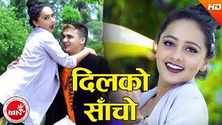 Dilko Sacho - Bigyan Rokaya & Shanti Shree Pariyar Ft. Karishma & Suyog