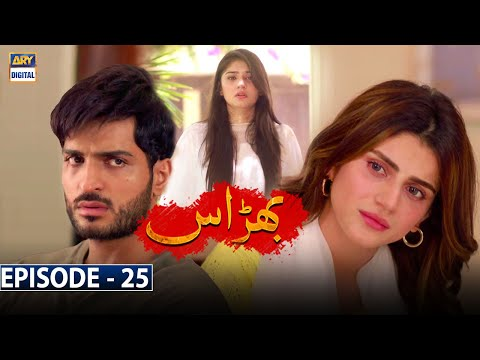 Bharaas Episode 25 [Subtitle Eng] - 23rd November 2020 - ARY Digital Drama