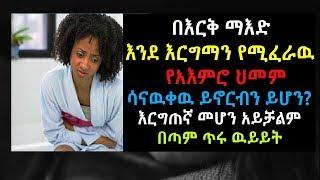 Ethiopia: በእርቅ ማእድ እንደ እርግማን የሚፈራዉ የአእምሮ ህመም ሳናዉቀዉ ይኖርብን ይሆን እርግጠኛ መሆን አይቻልም በጣም ጥሩ ዉይይት