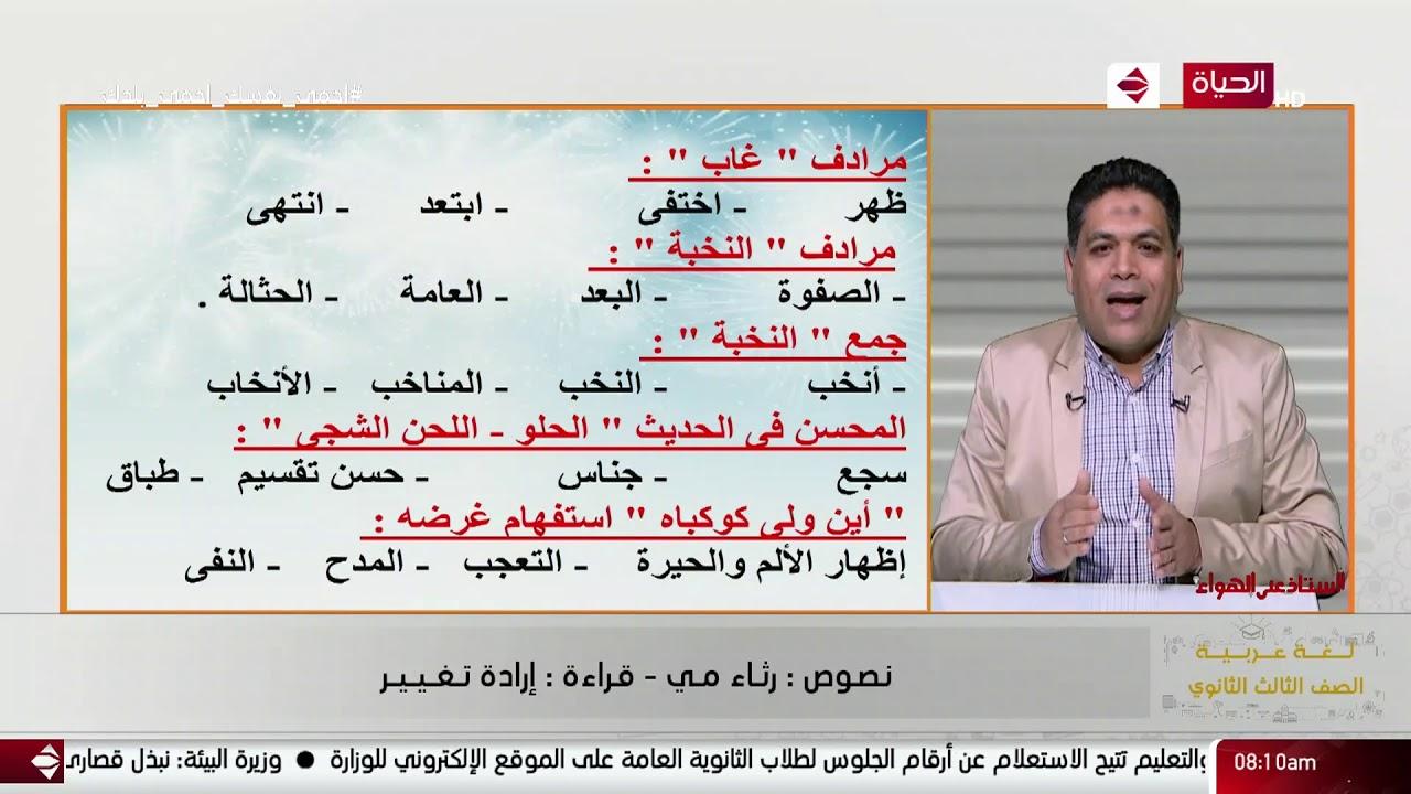 أستاذ على الهواء  - مراجعة ( عربي - كيمياء لغات - رياضة لغات ) الثلاثاء  12 مايو 2020 - الحلقة كاملة