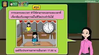 สื่อการเรียนการสอน การบอกระยะเวลา  ป.4 คณิตศาสตร์